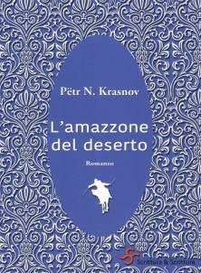 Pëtr N. Krasnov – L'amazzone del deserto